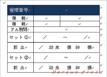 【第九回目:管理ラベル(続)】.png